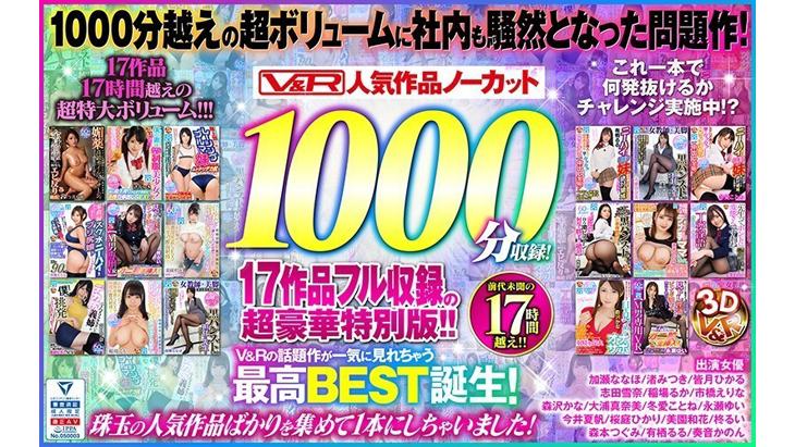 【4KHQ】V&R 人気作品ノーカット1000分収録!17作品フル収録の超豪華特別版!!