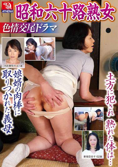 昭和六十路熟女色情交尾ドラマ 娘婿の肉棒に取りつかれた義母 土方に犯され 熟れた体は…