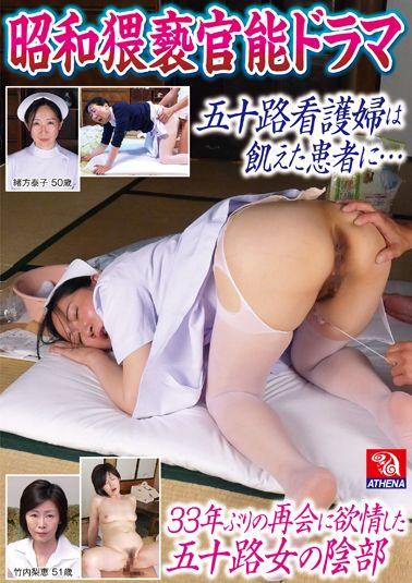 昭和猥褻官能ドラマ 33年ぶりの再会に欲情した五十路女の陰部 五十路看護婦は飢えた患者に…