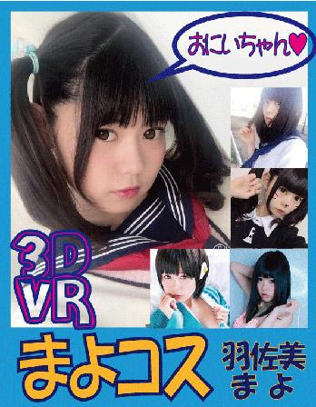 アダルトVR動画:まよコス vol.1