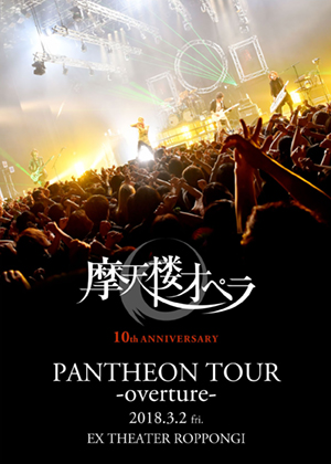 VR動画:摩天楼オペラ 10th ANNIVERSARY「PANTHEON TOUR -overture- 」2018.3.2 EX THEATER ROPPONGI