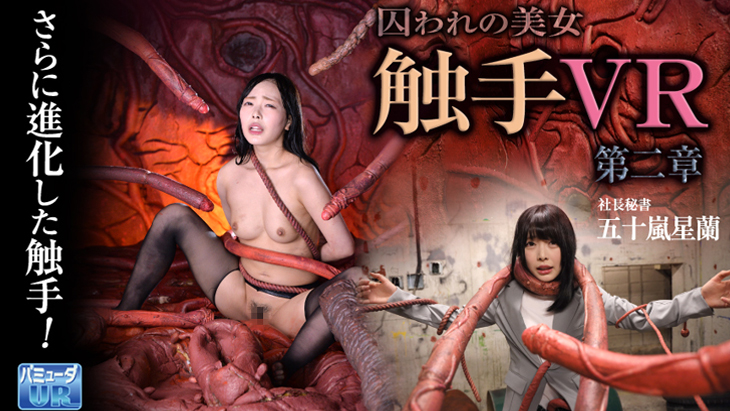 Adult VR Videos:[4K Takumi] The Tentacles, in VR Chapter 2. A beauty in confinement. A secretary of CEO, featuring Seiran Igarashi.