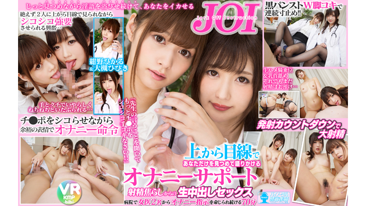 Adult VR Videos:(Ultra High Video Quality) Hikaru Konno & Hibiki Otsuki: JOI Verbal Support As They Gaze Down On You From Above, Teasing Cumshot, Creampie Sex, 70 Minutes Of 2 Lady Doctors Instructing and Ordering You How to Masturbate