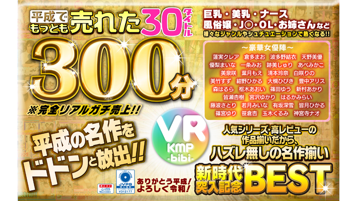 Adult VR Videos:[Super-High Resolution version in 60fps] The compilation of top 30 videos, 300 minutes in total, released from bibi brand.