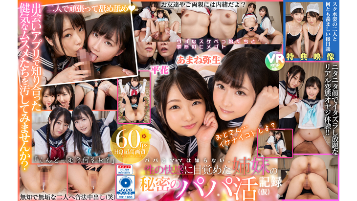 Adult VR Videos:[Standard Resolution version Adult Festa Presale] Our parents don't know what we're doing. Young sisters in puberty, dating a middle-aged man for money. Starring Hana Taira and Yayoi Amane.
