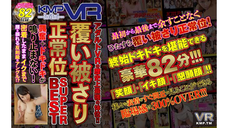 【580円】アダルトVRの歴史上最強の体位!!覆い被さり正常位SUPER BEST