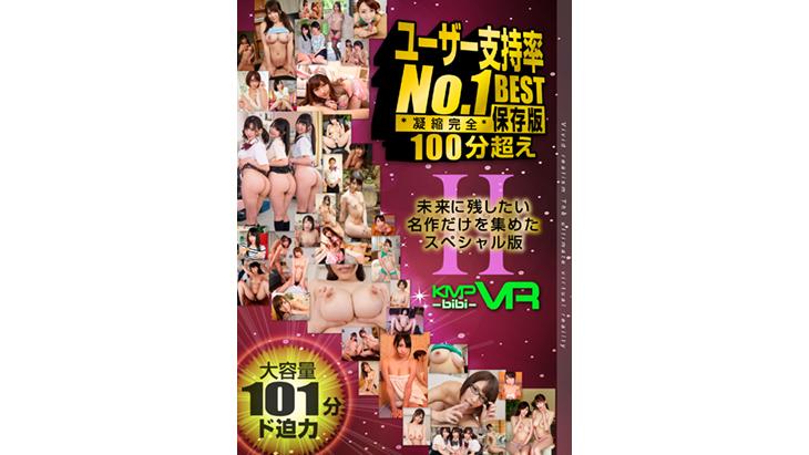 【580円】ユーザー支持率No.1 100分超えBEST II 凝縮完全保存版