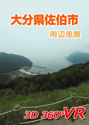 VR動画:大分県佐伯市 周辺風景