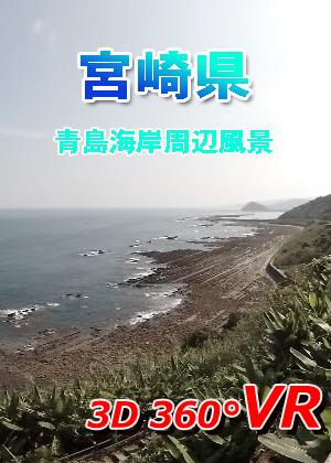 VR動画:宮崎県 青島海岸周辺風景