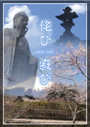 日本のわびさびVR