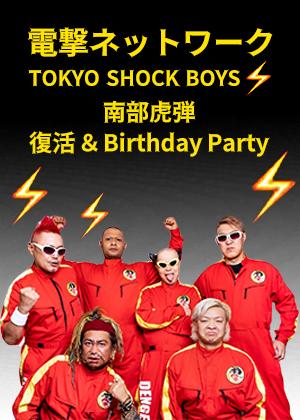電撃ネットワーク TOKYO SHOCK BOYS 南部虎弾 復活&Birthday Party