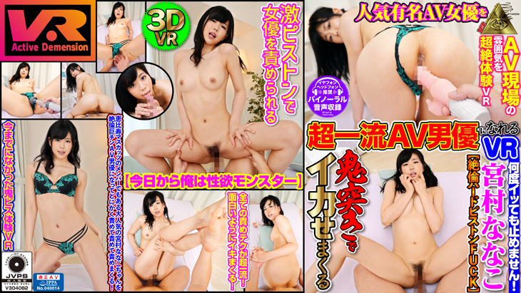 Adult VR Videos:[Standard Resolution version] I am a libido monster henceforth. I won't stop no matter how many times you cum! Experience being a top-of-the-line adult video actor in VR, making popular actresses cumming again and again, by fucking them so hard. [Hardest fuck by never-ending sex stamina]