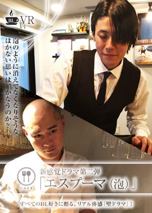 アダルトVR動画:エスプーマ(泡)