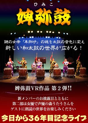 VR動画:婢弥鼓『今日から36年目記念ライブ』