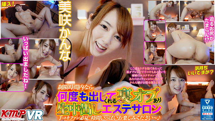 Adult VR Videos:[Super High-Resolution version] A sexual esthetic clinic where there is a hidden menu which allows the customers to creampie as much as they like until the time is up! Featuring Kanna Misaki.