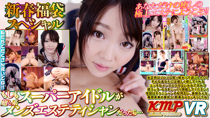 Adult VR Videos:[Takumi] What if super-idols are comforting estheticians for men? Special edition for the New Year.