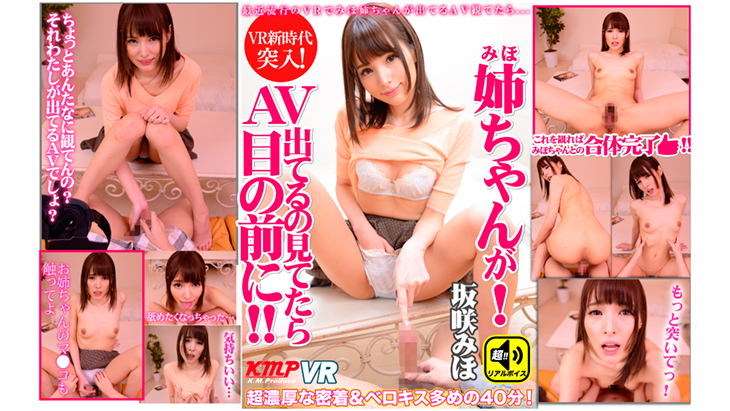 Adult VR Videos:[Takumi] My sister is standing right in front of me while I was watching her starring in a porn movie! Featuring Miho Sakazaki.