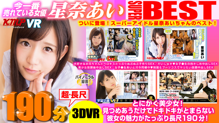 Adult VR Videos:【匠3+通常1】超・長尺 190分3DVR 今一番売れている女優 星奈あい スーパーBEST3時間