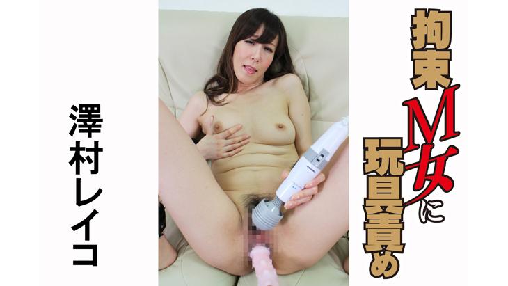拘束M女に玩具責め 澤村レイコ