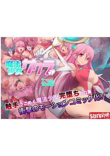 魔法少女サクラ(モーションコミック版)