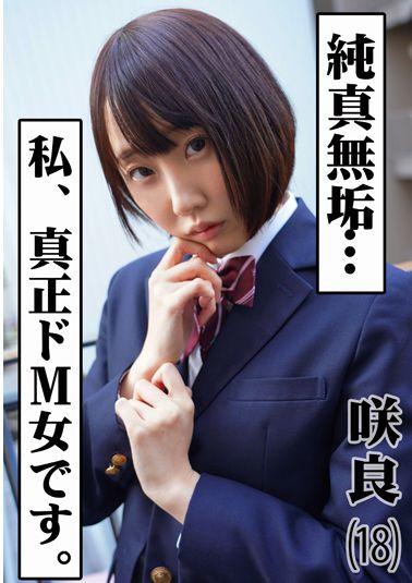 【4K60fps】無垢な制服女子を緊縛し凌辱SEXでイカせろ!#咲良 #18歳