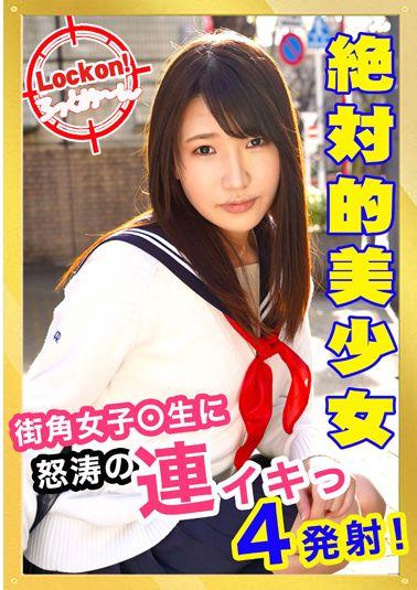 【4K60fps】無垢な制服女子を緊縛し凌辱SEXでイカせろ!#真子#18歳