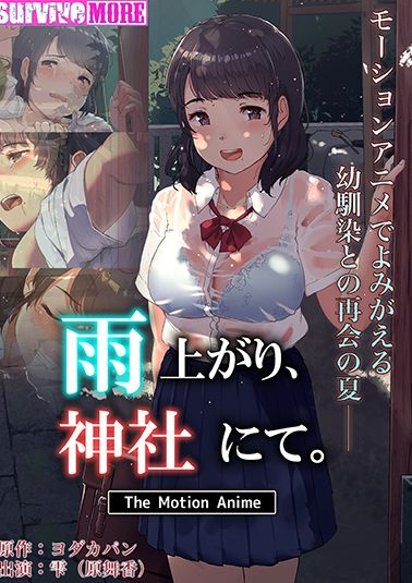 雨上がり、神社にて。  The Motion Anime