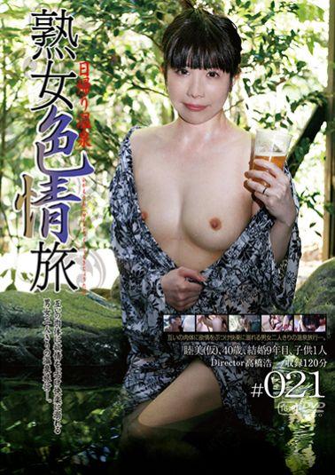 日帰り温泉 熟女色情旅#021