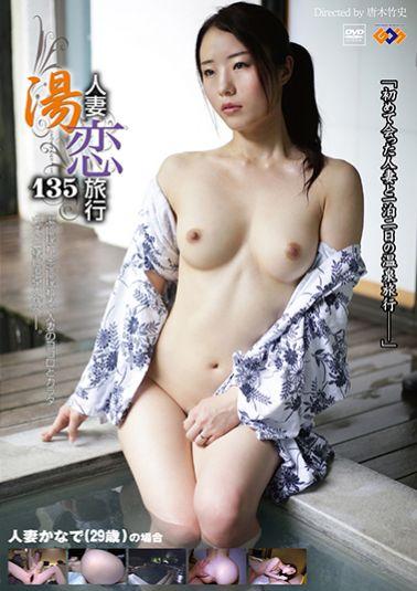 人妻湯恋旅行135