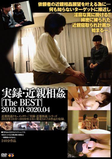 実録・近親相姦【TheBEST】 2019.10-2020.04