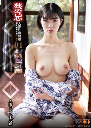 禁忌 人妻性癖開眼 01 続・人妻湯恋旅行129