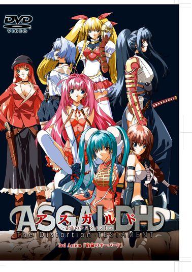 アスガルド 3「宿命のオーパード」