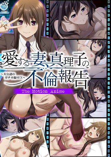 愛する妻、真理子の不倫報告 ~夫公認のガチ不倫SEX~ The Motion Anime