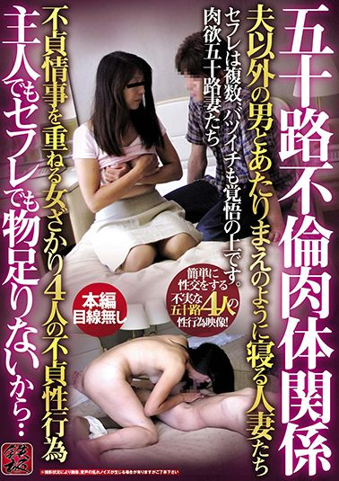 五十路不倫肉体関係 夫以外の男とあたりまえのように寝る人妻たち 主人でもセフレでも物足りないから・・ 不貞情事を重ねる女ざかり4人の不貞性行為