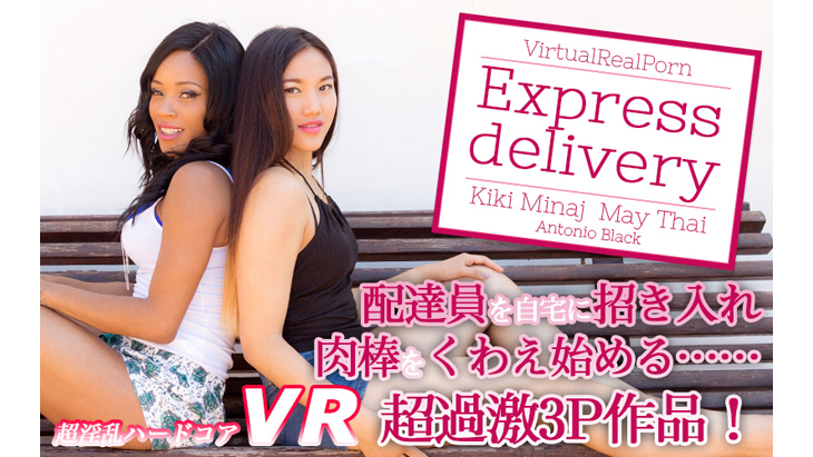 Adult VR Videos:[VR] Express delivery.