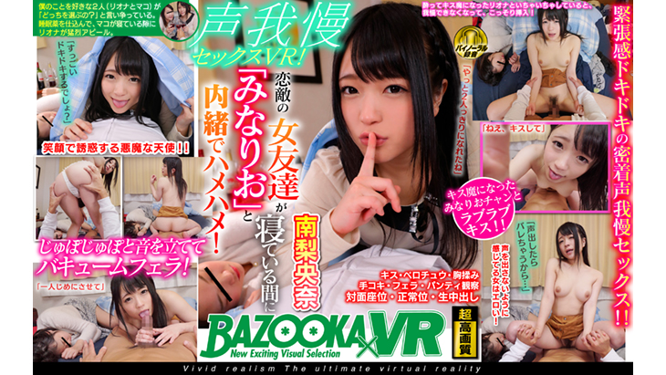 Adult VR Videos:[Super High-Resolution version] Keep your voice down while having sex, in a VR! Secretly have sex with Riona Minami while her rival is asleep! Featuring Riona Minami.