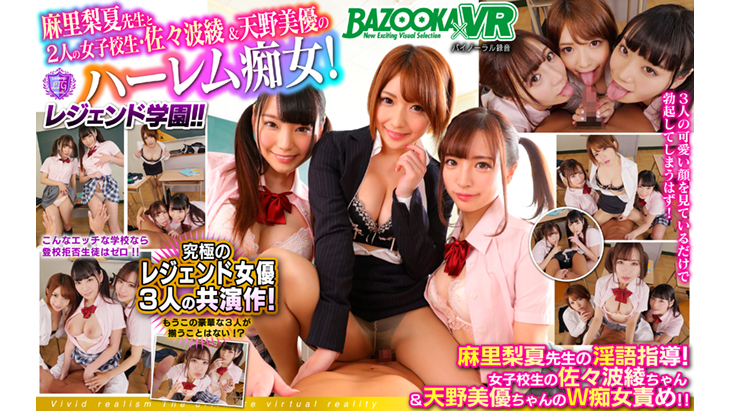 Adult VR Videos:[300Yen] Legend College! Experience harem with sluts, Ms.Rika Mari and two girls in a uniform, Aya Sasanami, and Miyu Amano.