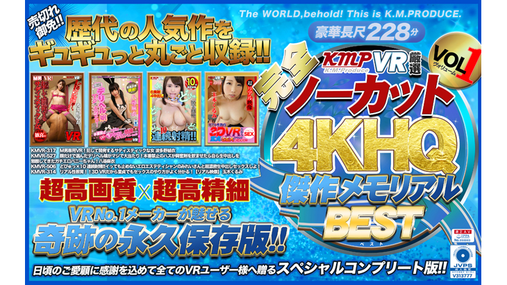 Adult VR Videos:[4K Takumi] The Memorial Best of KMP VR 4K High-Quality masterpieces. Vol.1