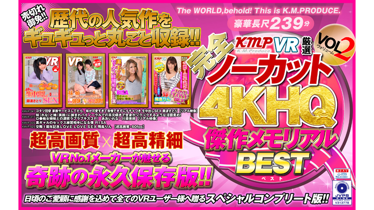 Adult VR Videos:[4K Takumi] The Memorial Best of KMP VR 4K High-Quality masterpieces. Vol.2