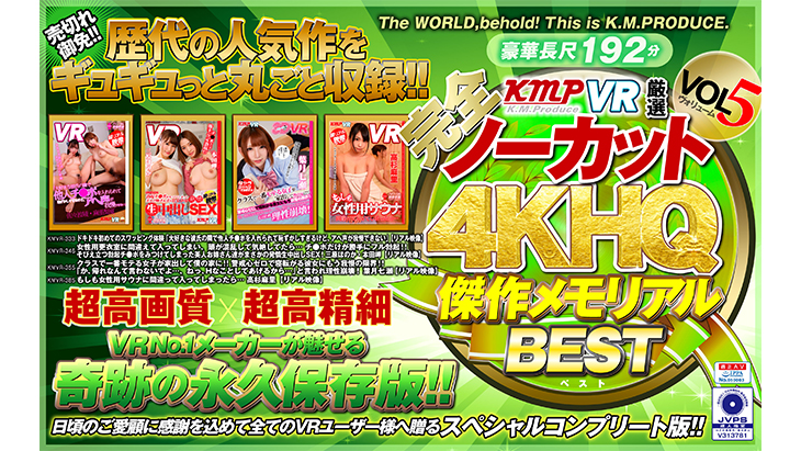 Adult VR Videos:[4K Takumi] The Memorial Best of KMP VR 4K High-Quality masterpieces. Vol.5