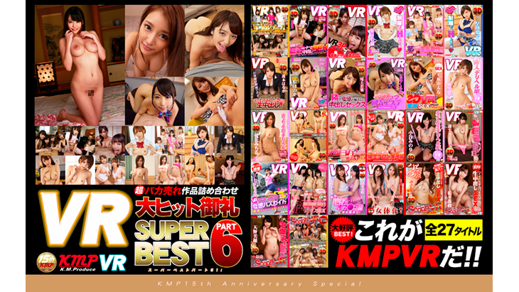 これがKMP VRだ!!超バカ売れ作品詰め合わせ大ヒット御礼SUPER BEST part6!!