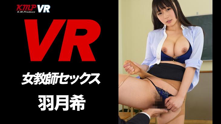 羽月希 生中出しスペシャル!! VRだから本当にセックスしてるみたいでしょ【女教師コスプレ編】