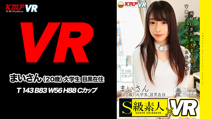Adult VR Videos:【通常版】まいさん(20歳)目黒在住 大学生 T143 B83 W56 H88 Cカップ