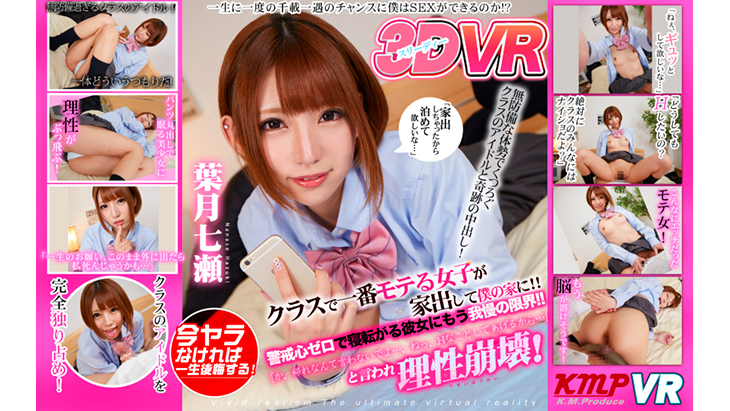 Adult VR Videos:(Normal version) Nanase Hazuki: Most Popular Girl In Class Runs Away, To My Place! She Rolls Around In Bed With No Caution, I Can't Take It Anymore!  Don't send me home, I will take care of you...The End of Morals....
