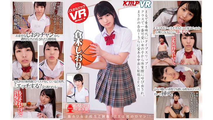 Adult VR Videos:(Normal version) Shiori Kuraki: Time Slip to My Youth, The Cutest Girl In Class Asks Me to Come to the Gym After School and Confesses Her Love For Me, Loving Creampie High School Uniform Sex!