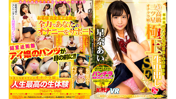 Adult VR Videos:(Normal version) Ai Hoshina: Ultra Exclusive 3 Star Masturbation Club, No Nudity Or Sex Allowed, The Ultimate Forbidden Creampie Sex