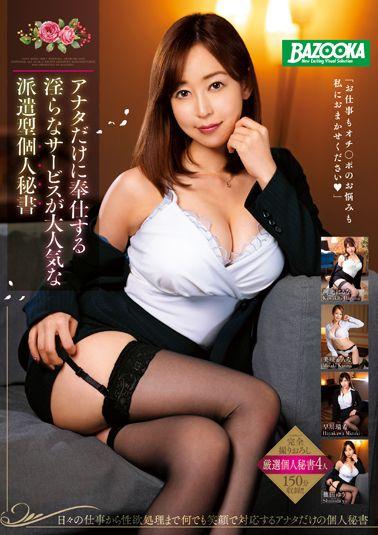 アナタだけに奉仕する 淫らなサービスが大人気な派遣型個人秘書