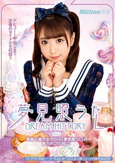 夢見照うた Dream History Classic