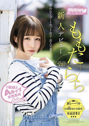 新人 ももたららデビュー 敏感Aカップ天然素材 素朴なショートカット女子 素人卒業!!