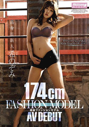 174cm 高身長新人 AV DEBUT 現役ファッションモデル 希のぞみ